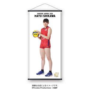 ミニタペストリー 2020全日本女子バレーボール (石川真佑 選手) official-club