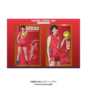 ICカードステッカー 2020全日本女子バレーボール (古賀紗理那 選手) official-club