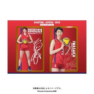 ICカードステッカー 2020全日本女子バレーボール (岩坂名奈  選手) official-club