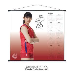タペストリー(2021年カレンダー) 2020バレーボール女子日本代表 (黒後愛 選手)|official-club