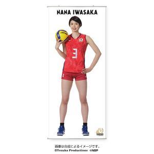 タペストリー[等身大] 2020バレーボール女子日本代表 (岩坂名奈  選手)|official-club