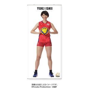 タペストリー[等身大] 2020バレーボール女子日本代表 (石井優希 選手) official-club
