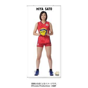 タペストリー[等身大] 2020バレーボール女子日本代表 (佐藤美弥 選手)|official-club