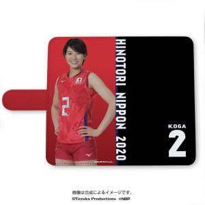 手帳型スマホケース[5インチタイプ] 2020バレーボール女子日本代表 (古賀紗理那 選手) official-club