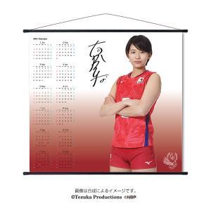 タペストリー(2021年カレンダー) 2020バレーボール女子日本代表 (古賀紗理那 選手)|official-club
