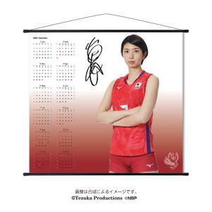 タペストリー(2021年カレンダー) 2020バレーボール女子日本代表 (岩坂名奈  選手)|official-club
