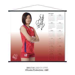 タペストリー(2021年カレンダー) 2020バレーボール女子日本代表 (佐藤美弥 選手)|official-club