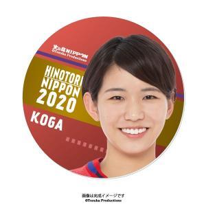 アクリル製バッジ 2020全日本女子バレーボール 〈古賀紗理那 選手〉 official-club