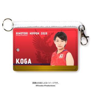 パスケース 2020全日本女子バレーボール 〈古賀紗理那 選手〉 official-club
