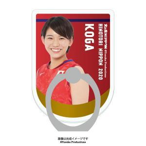 スマホリング 2020全日本女子バレーボール 〈古賀紗理那 選手〉 official-club