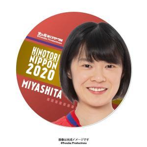アクリル製バッジ 2020全日本女子バレーボール 〈宮下遥 選手〉|official-club