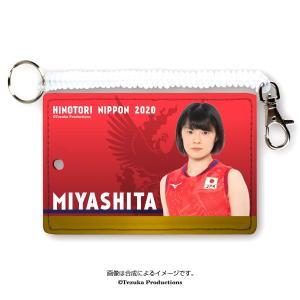パスケース 2020全日本女子バレーボール 〈宮下遥 選手〉|official-club