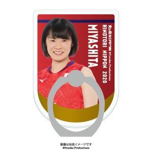スマホリング 2020全日本女子バレーボール 〈宮下遥 選手〉|official-club