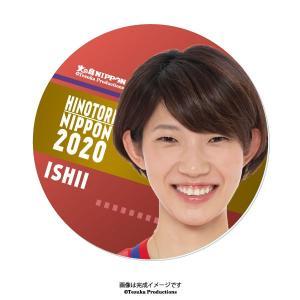 アクリル製バッジ 2020全日本女子バレーボール 〈石井優希 選手〉|official-club