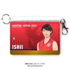 パスケース 2020全日本女子バレーボール 〈石井優希 選手〉|official-club