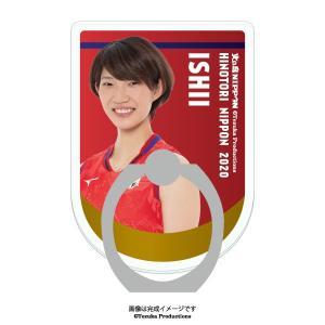 スマホリング 2020全日本女子バレーボール 〈石井優希 選手〉|official-club