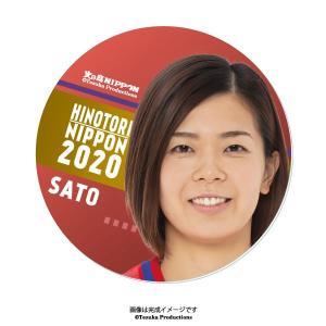 アクリル製バッジ 2020全日本女子バレーボール 〈佐藤美弥 選手〉|official-club