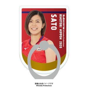 スマホリング 2020全日本女子バレーボール 〈佐藤美弥 選手〉|official-club