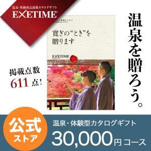 エグゼタイム パート4 EXETIME Part4 夫婦(秋) 体験型カタログギフト 還暦祝い 退職...