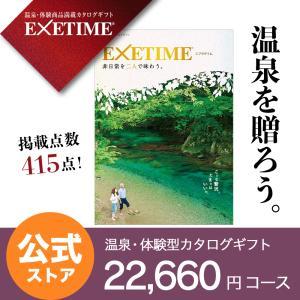 カタログギフトEXETIMEは、様々なギフトに最適なメニューをご用意しております。  温泉旅行、ホテ...