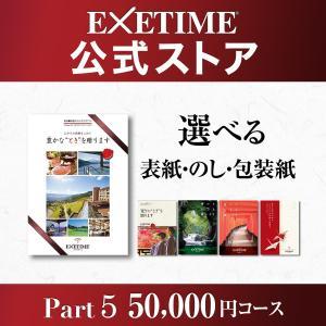 カタログギフト EXETIME エグゼタイム Part5 一...