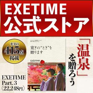 カタログギフト EXETIME(エグゼタイム) Part.3...