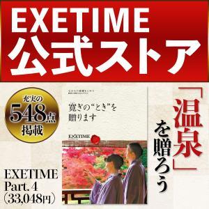 カタログギフト EXETIME エグゼタイム Part4 夫...