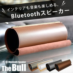 スピーカー Bluetooth the bull ブラウン シルバー ホワイト 高音質 重低音 iPhone/Android/スマートフォン対応 ワイヤレス|offinet-kagu