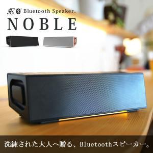 スピーカー Bluetooth NOBLE ブラック ゴールド 高音質 重低音 iPhone/Android/スマートフォン対応 ワイヤレス|offinet-kagu