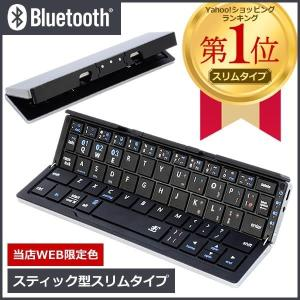 キーボード ブルートゥース Bluetooth ワイヤレス 折りたたみ iPhone iPad Android スマートフォン タブレット用 ブラック TRI Slim