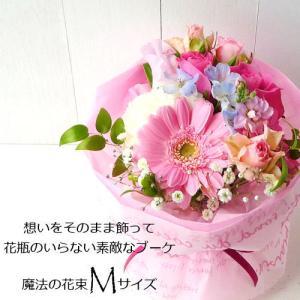 あすつく対応、送料無料!  スタンディングブーケ「魔法の花束」とは… 生花用のカップに切り花長持ち剤...