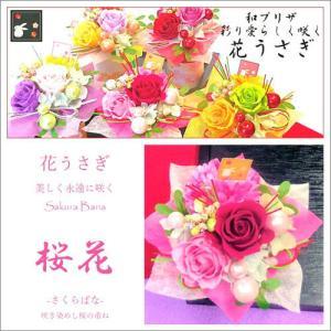プリザーブドフラワー「花うさぎ 桜花」あすつく 誕生日 和風プリザーブド 母の日 敬老の日 offrir