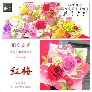プリザーブドフラワー「花うさぎ 紅梅」あすつく 誕生日 和風プリザーブド 母の日 敬老の日 offrir