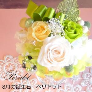 プリザーブドフラワー「バースデージュエルローズ‐8月ペリドット-」誕生日 あすつく 誕生石 結婚祝い ホワイトデー 母の日 父の日 offrir