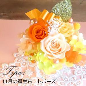 プリザーブドフラワー「バースデージュエルローズ‐11月トパーズ-」誕生日 あすつく 誕生石 結婚祝い ホワイトデー 母の日 父の日 offrir