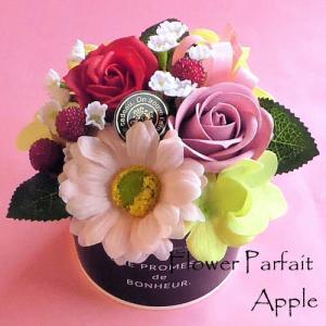 ソープフラワー「フラワーパルフェ」アップル ケーキフラワー 誕生日 お祝い 記念日 ホワイトデー 母の日 敬老の日 あすつく 胡蝶蘭 バラ ガーベラ offrir