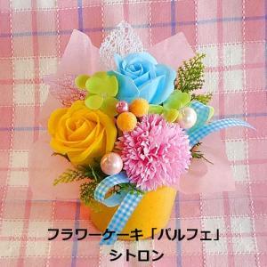 母の日 ソープで贈るケーキアレンジ「パルフェ」シトロン 期間限定!きらめきの光るバラ無料サービス|offrir