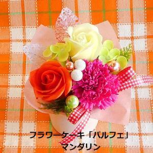 母の日 ソープで贈るケーキアレンジ「パルフェ」マンダリン 期間限定!きらめきの光るバラ無料サービス|offrir