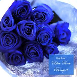 バラ 花束「本数指定で贈るブルーローズ」青いバラ ブルー  本数指定 生花 誕生日 記念日 ホワイトデー 母の日 父の日 敬老の日 クリスマス|offrir