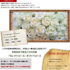クリスマス 誕生日 バラ 花束 生花 ブーケ 本数指定白いバラ 「セレクトホワイトローズ」|offrir|02