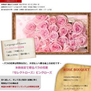 クリスマス 誕生日 バラ 花束 生花 ブーケ 本数指定ピンクのバラ  「セレクトピンクローズ」|offrir|02