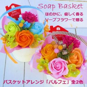 母の日 ソープフラワー 「パルフェ」 シャボンフラワー ブーケ 花束 石けんのお花 ギフト 誕生日 アレンジ