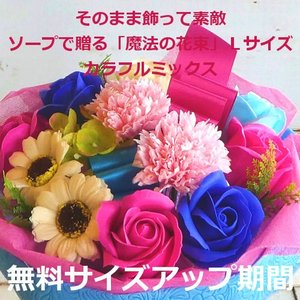 ソープフラワー「ソープで贈る魔法の花束Lサイズ」 カラフルミックス