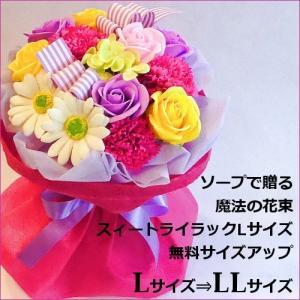 母の日 ソープフラワー「ソープで贈る魔法の花束Lサイズ⇒LLサイズ スィートライラック」無料サイズアップ特典期間 光るバラ 枯れないお花|offrir