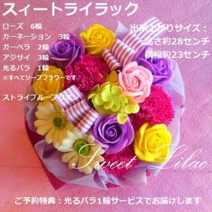 母の日 ソープフラワー「ソープで贈る魔法の花束Lサイズ⇒LLサイズ スィートライラック」無料サイズアップ特典期間 光るバラ 枯れないお花|offrir|03