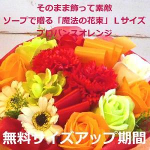 ソープフラワー「ソープで贈る魔法の花束Lサイズ」 プロバンスオレンジ