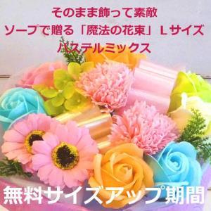ソープフラワー「ソープで贈る魔法の花束Lサイズ」 パステルミックス