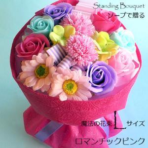 ソープフラワー「ソープで贈る魔法の花束Lサイズ」 ロマンチックピンク