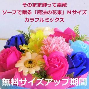 午後3時まであすつく対応、送料無料! そのまま飾って素敵 優しく香るソープ「魔法の花束Mサイズ」カラ...