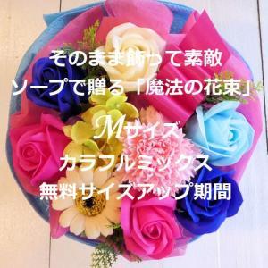 ソープフラワー「ソープで贈る魔法の花束Mサイズ」 カラフルミックス offrir 05